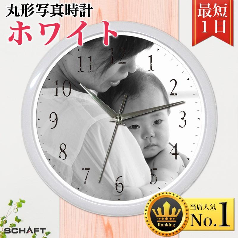 丸型写真時計ホワイト