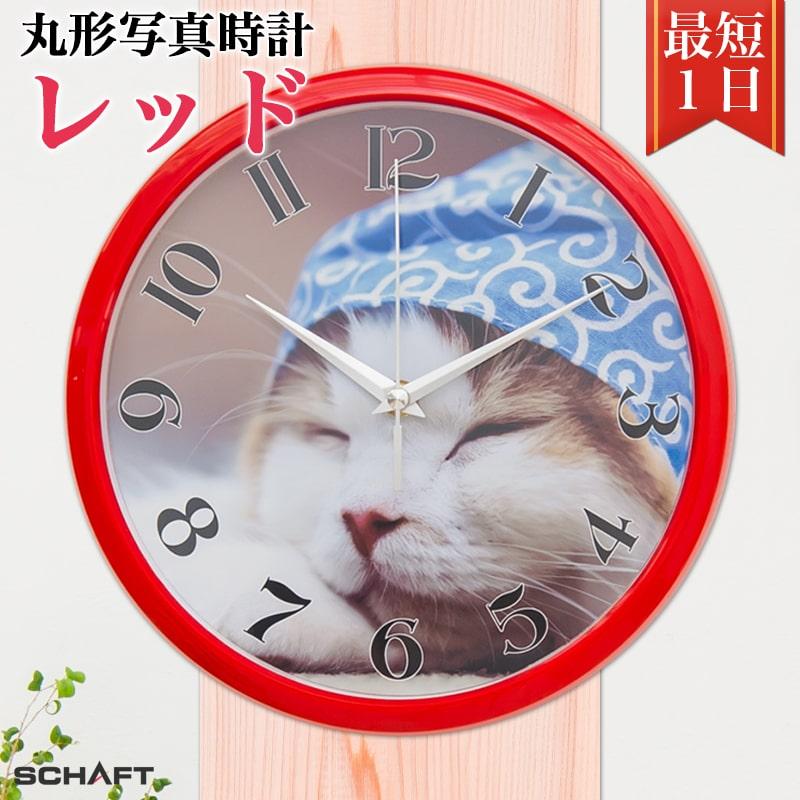 丸型写真時計レッド