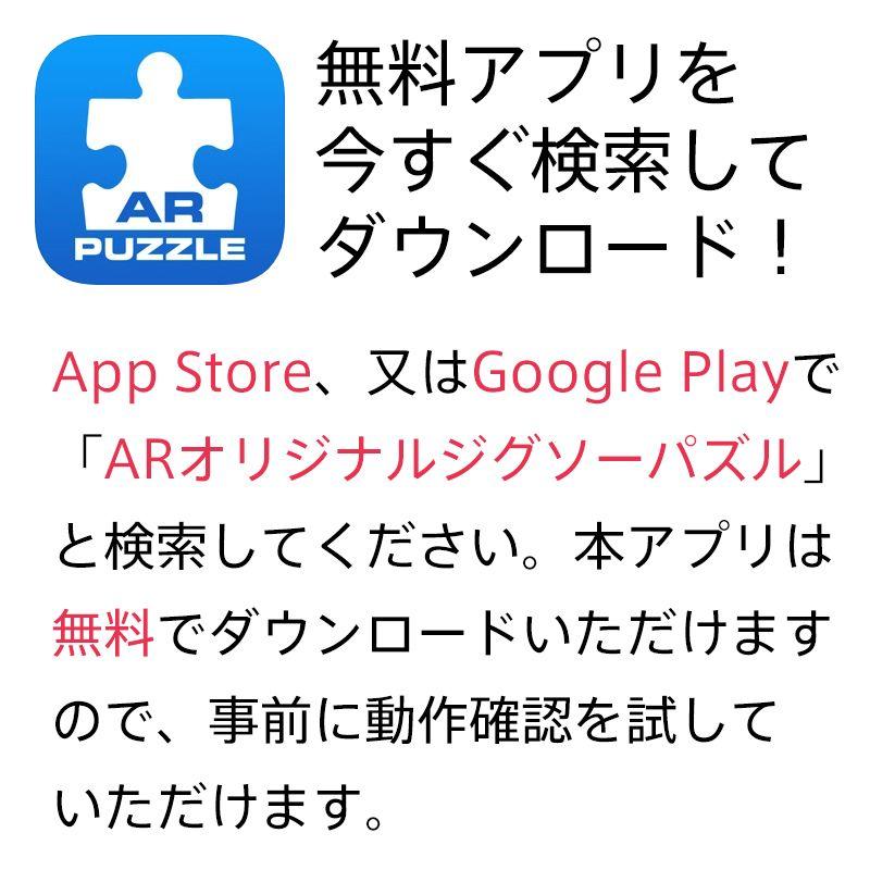 飛び出すメッセージ ARオリジナルジグソーパズル 【SSサイズ】