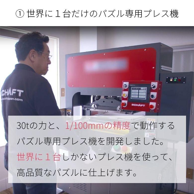 飛び出すメッセージ ARオリジナルジグソーパズル 【Mサイズ】