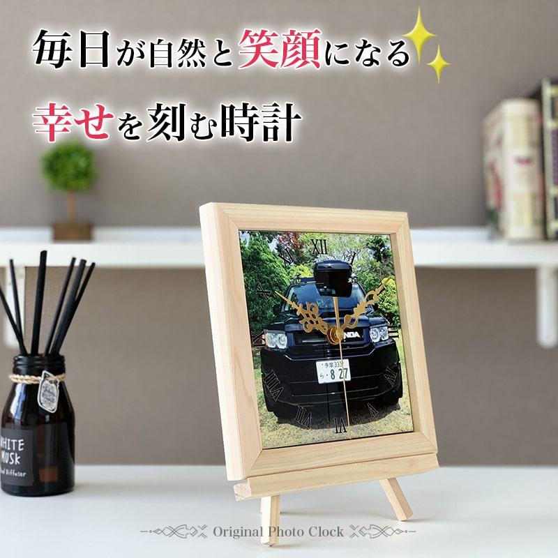 写真で作るオリジナル時計 壁掛け 卓上 安い 作成 プレゼント フォト 【タイル写真時計1枚】