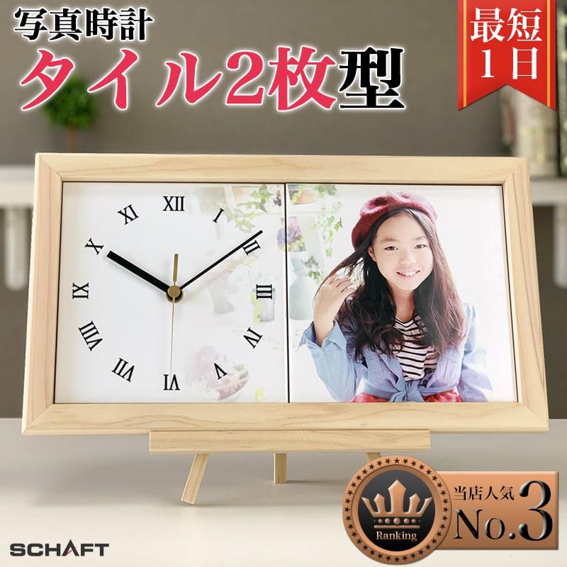 写真で作るオリジナル時計【タイル写真時計2枚】