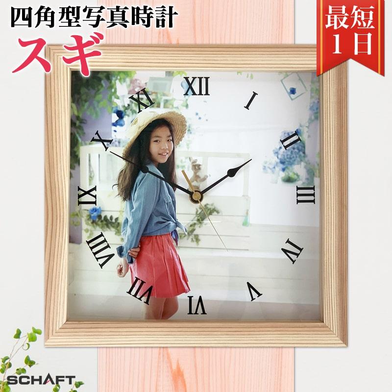 四角型写真時計正方形(杉)