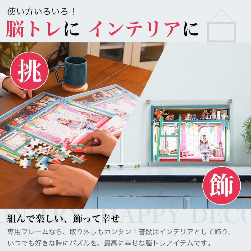 トレーニング用オリジナルパズル★Lサイズ★