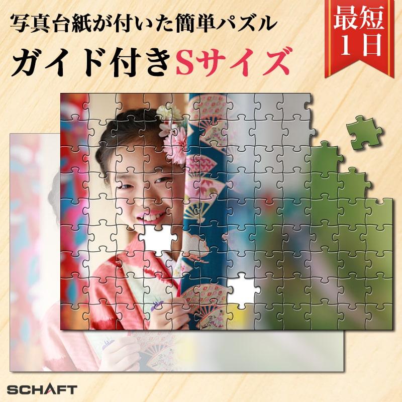 トレーニング用オリジナルパズル★Sサイズ★