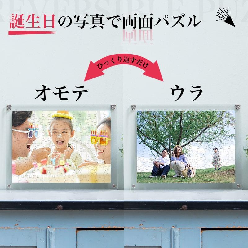 写真を両面印刷 リバーシブル 両面オリジナルパズル ★SSサイズ★