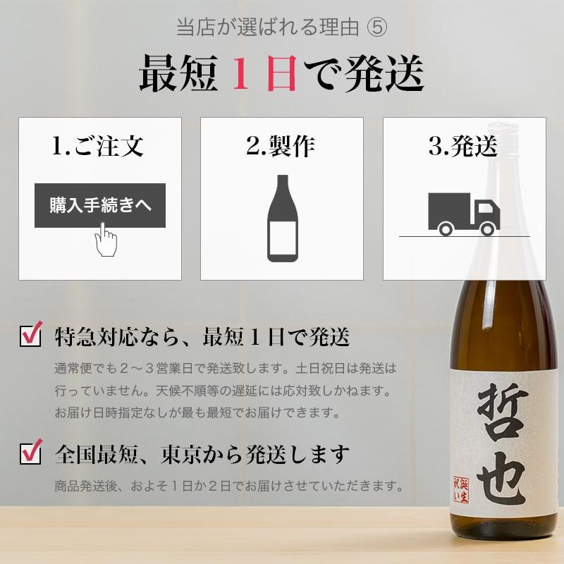 名入れ酒 名入れ焼酎 焼酎 おすすめ 祝い 安い プレゼント 東京 球磨焼酎 【特別限定酒大石(一升瓶)】