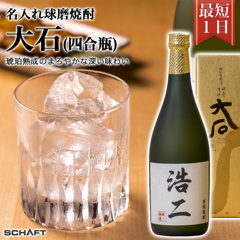 特別限定酒大石(四合瓶)