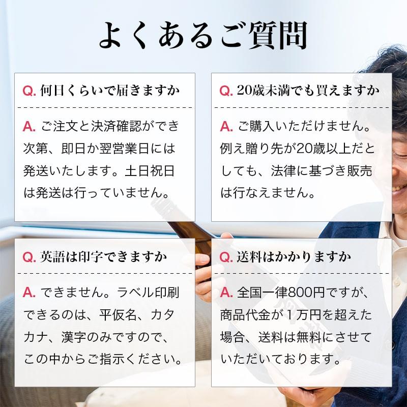 名入れ酒 名入れ焼酎 焼酎 おすすめ 祝い 安い プレゼント 東京 球磨焼酎 【鬼倒(一升瓶)】