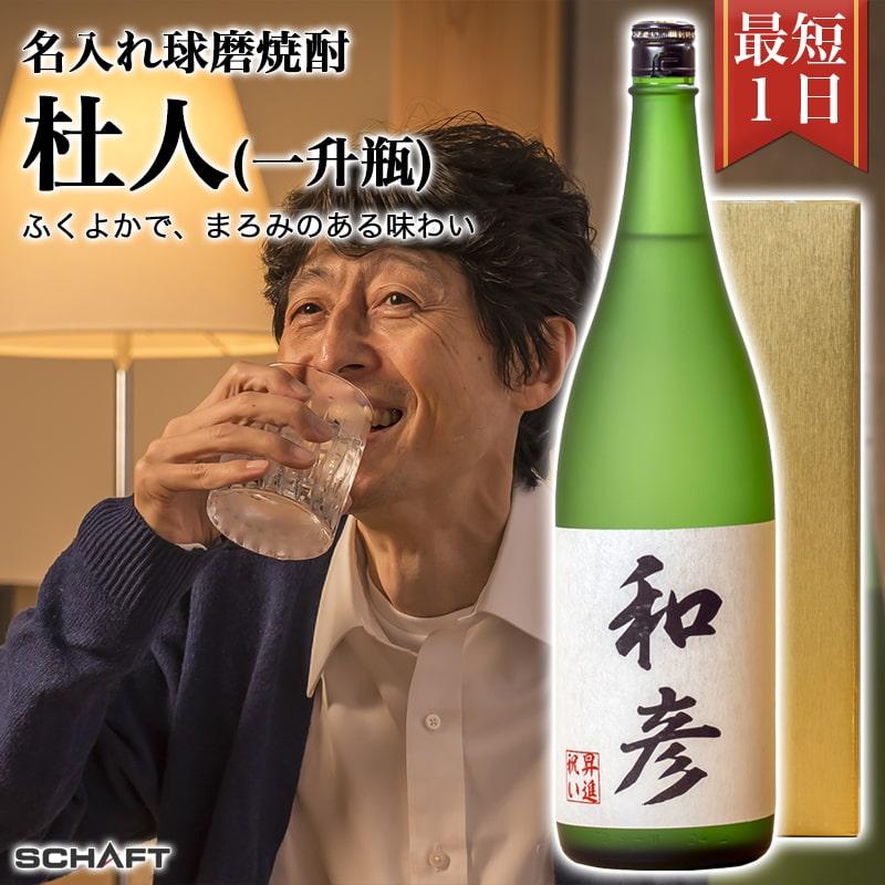 杜人(一升瓶)