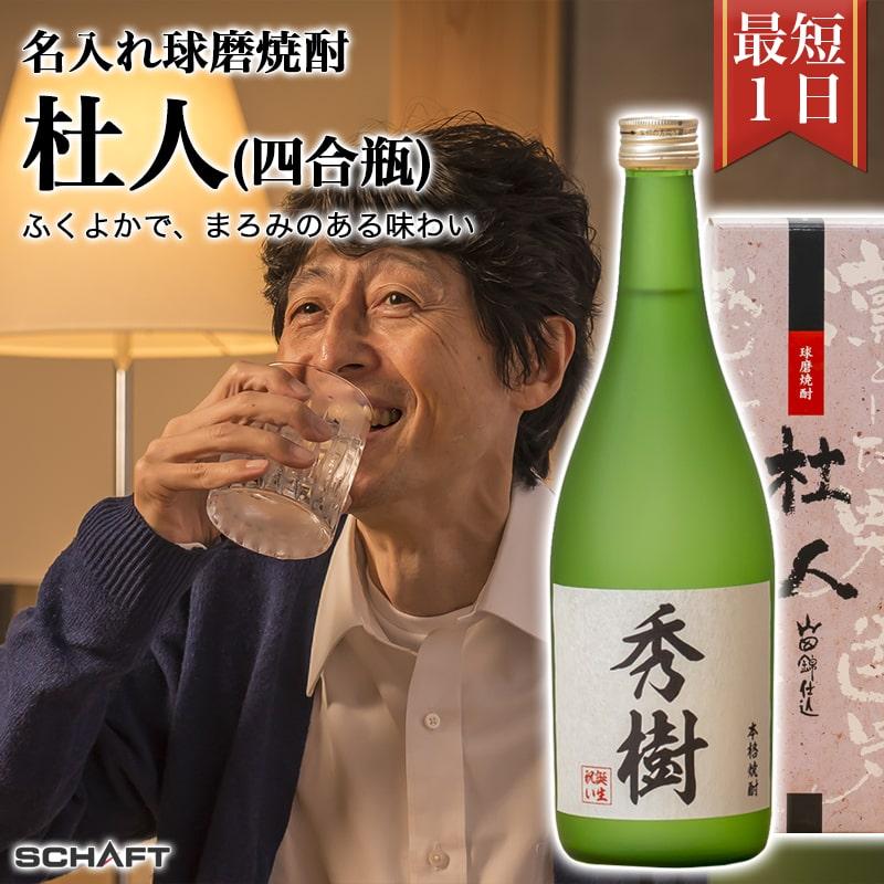 杜人(四合瓶)