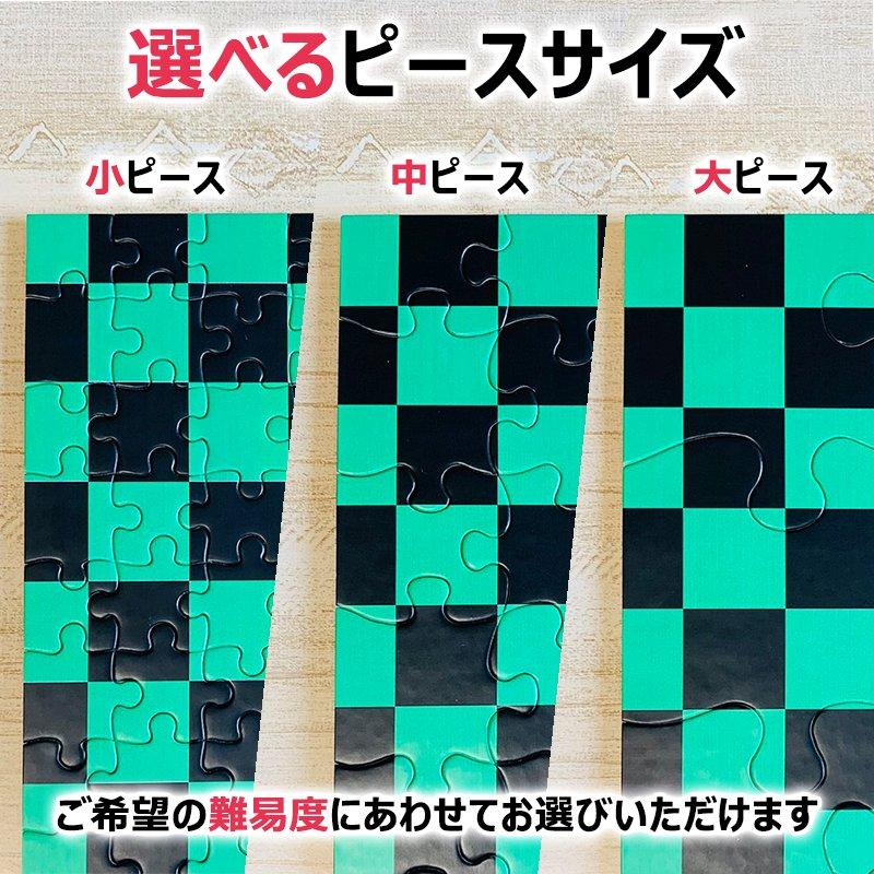 市松模様パズル【Lサイズ】