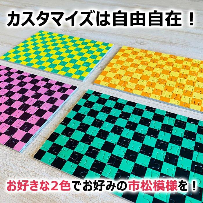 市松模様パズル【Sサイズ】