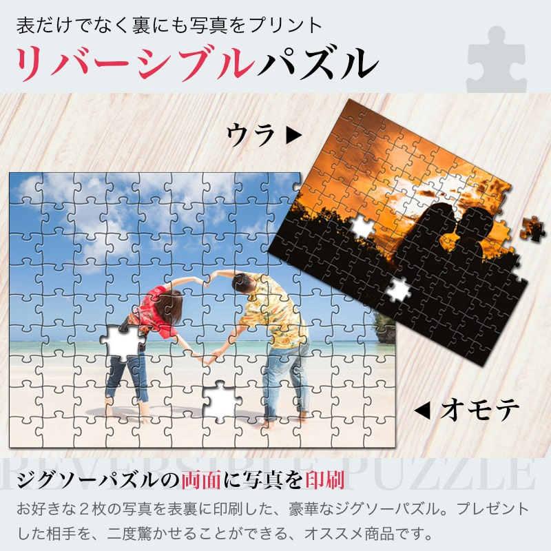 写真を両面印刷 リバーシブル 両面オリジナルパズル ★Mサイズ★