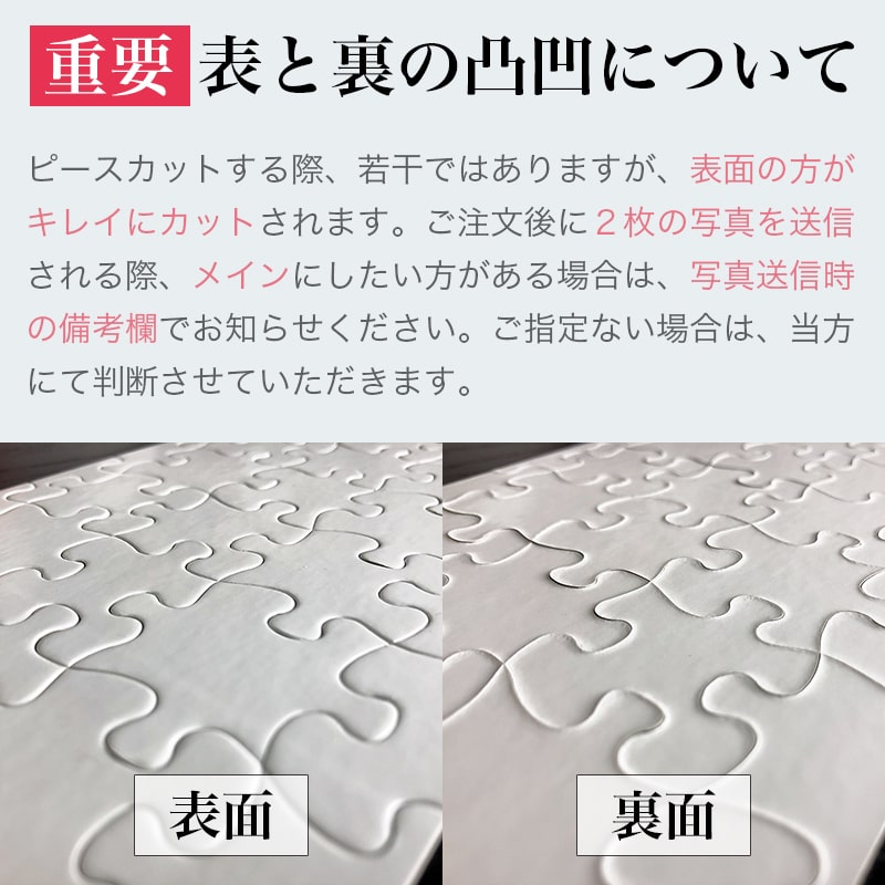 写真を両面印刷 リバーシブル 両面オリジナルパズル ★Sサイズ★