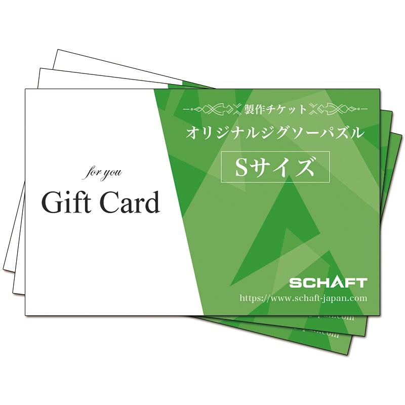 ギフトカード 【Sサイズ パズル】