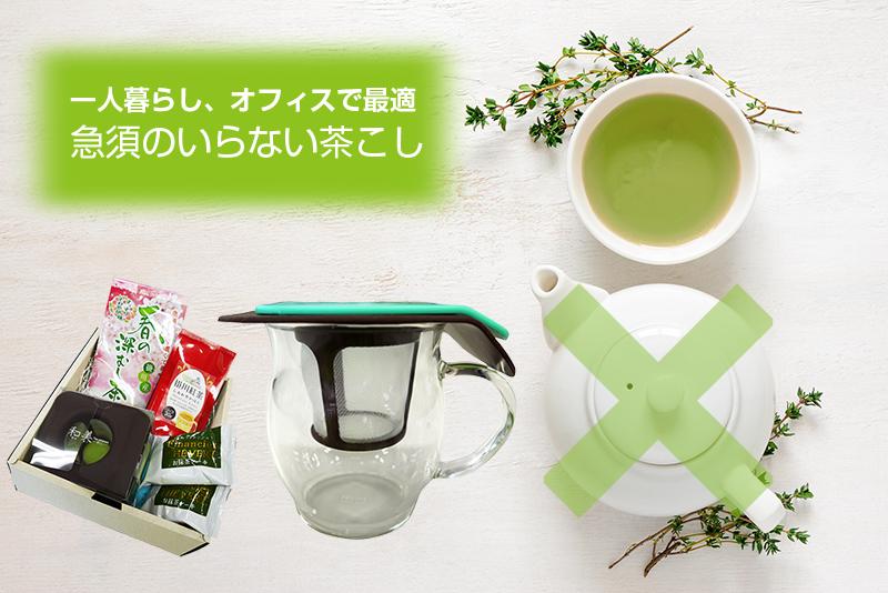 「Wabi茶こし(ぼたん)」 急須のいらない茶こし 単身、オフィスなどで最適 安心の日本製 佐々木製茶
