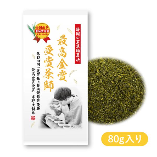 「最高金賞受賞茶師」 80g