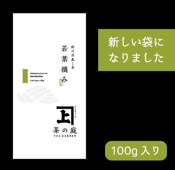 「若葉摘み」100g平袋