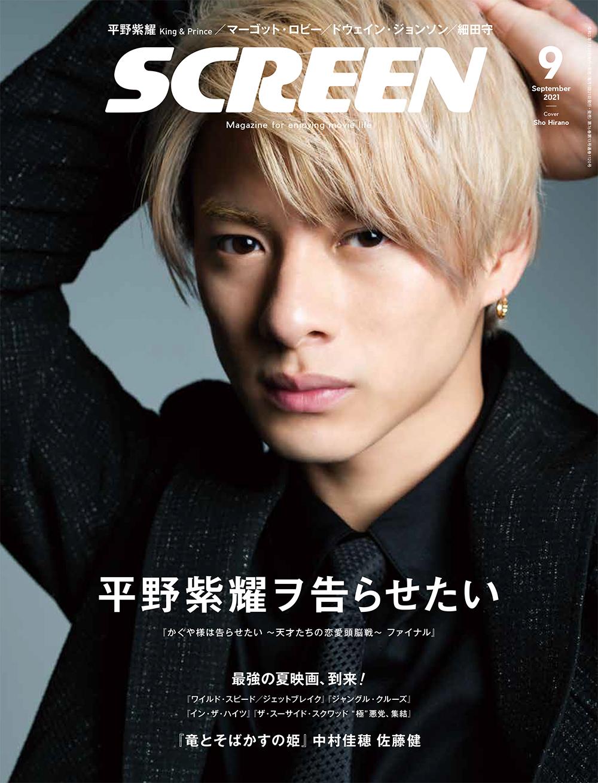 SCREEN(スクリーン)2021年9月号 【表紙:平野紫耀】
