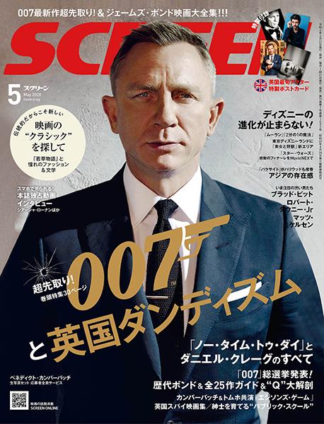 SCREEN(スクリーン)2020年5月号