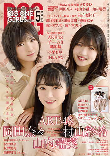 BIG ONE GIRLS 2020年5月号 NO.056
