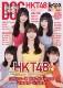 【限定ポストカード付き】BIG ONE GIRLS HKT48 限定エディション