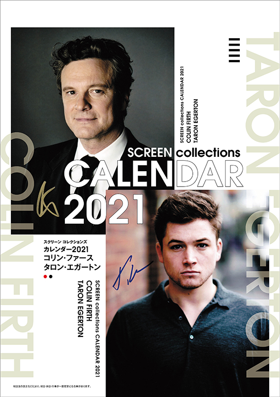 【50% OFF & 送料半額】 SCREEN collections カレンダー 2021 コリン・ファース/タロン・エガートン