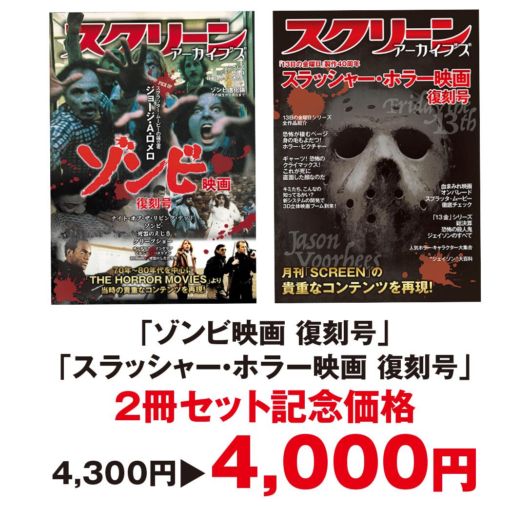 《特別価格・数量限定》スクリーンアーカイブズ「ゾンビ映画  復刻号」&「スラッシャー・ホラー映画 復刻号」2冊セット