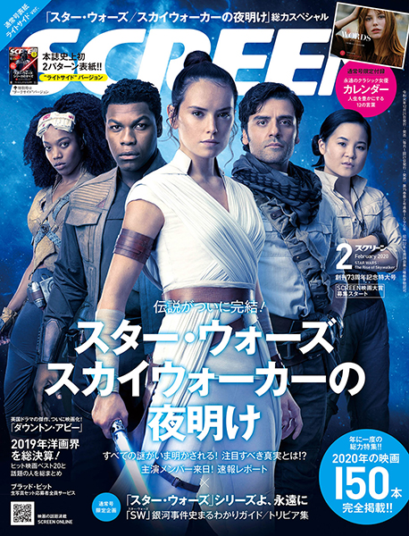 SCREEN(スクリーン)2020年2月号 【ライトサイド・バージョン】