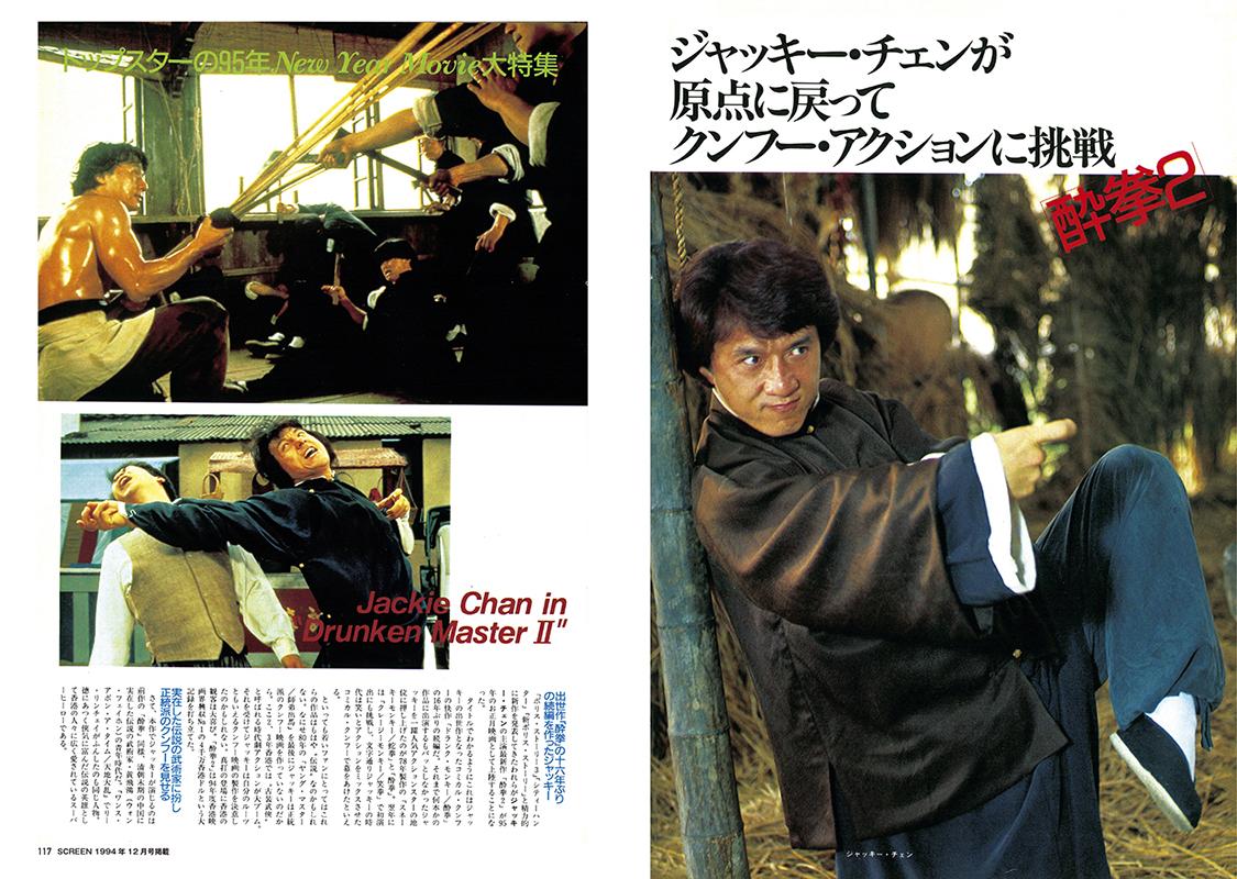 スクリーンアーカイブズ ジャッキー・チェン 復刻号 vol.4