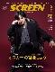 SCREEN(スクリーン)2021年6月号 【表紙:中島健人】