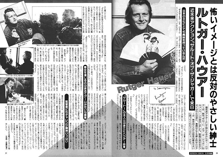 「ブレードランナー」&リドリー・スコット監督復刻号