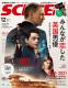 SCREEN(スクリーン)2020年12月号