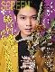 SCREEN+プラス vol.72【表紙 & ポスター・磯村勇斗】《SCREEN+Plus 送料半額キャンペーン》