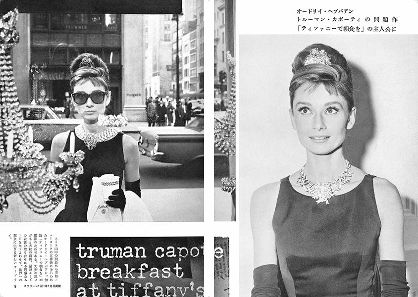 スクリーン復刻特別編集「オードリー・ヘプバーン 『パリの恋人』〜『ティファニーで朝食を』」