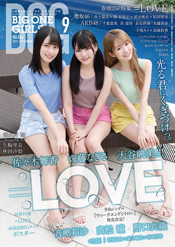 BIG ONE GIRLS 2021年9月号 NO.064【表紙・付録:=LOVE 大谷映美里・齊藤なぎさ・佐々木舞香】