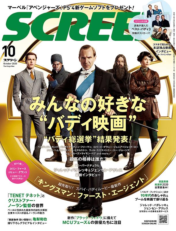 SCREEN(スクリーン)2020年10月号