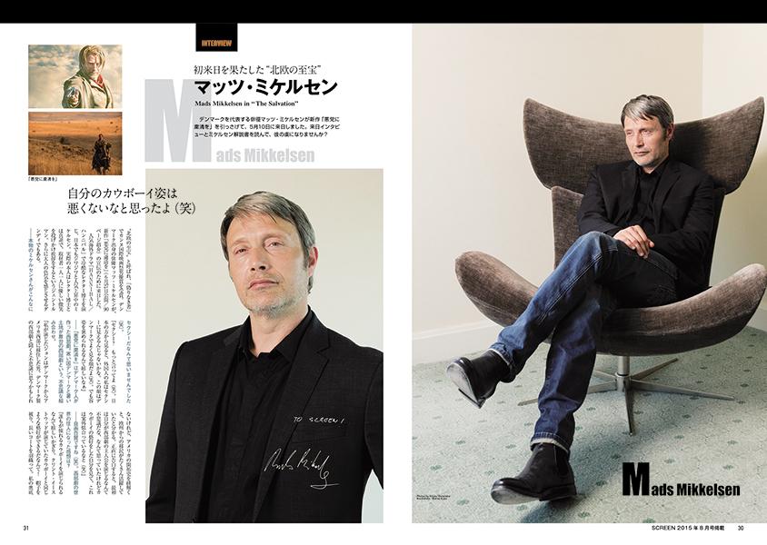 【入荷済】スクリーンアーカイブズ マッツ・ミケルセン 復刻号 《改訂版》