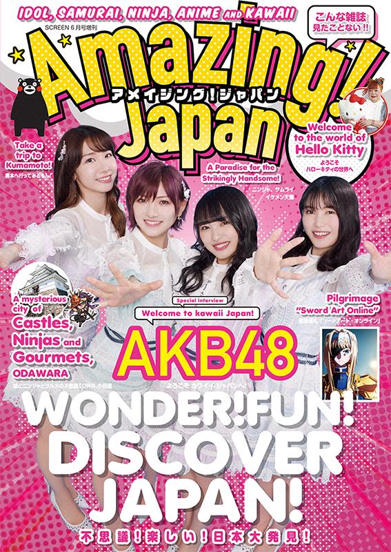 Amazing!Japan アメイジング! ジャパン