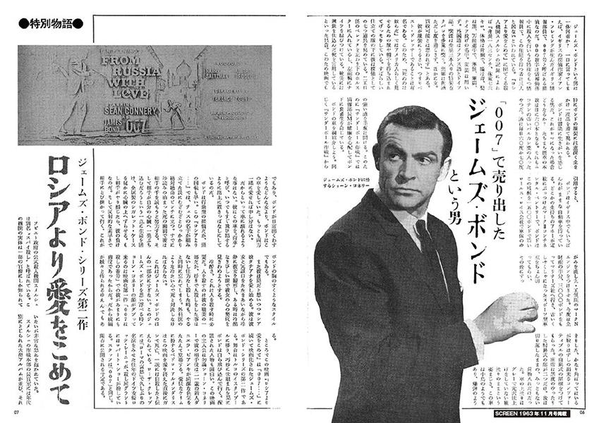 スクリーンアーカイブズ ショーン・コネリー 復刻号