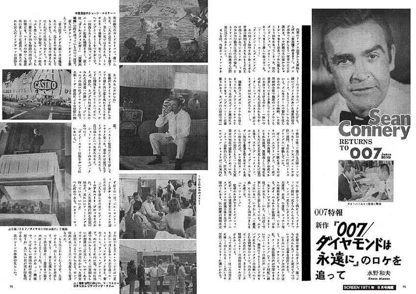 スクリーンアーカイブズ ショーン・コネリー 復刻号【非売品:ポストカード進呈】
