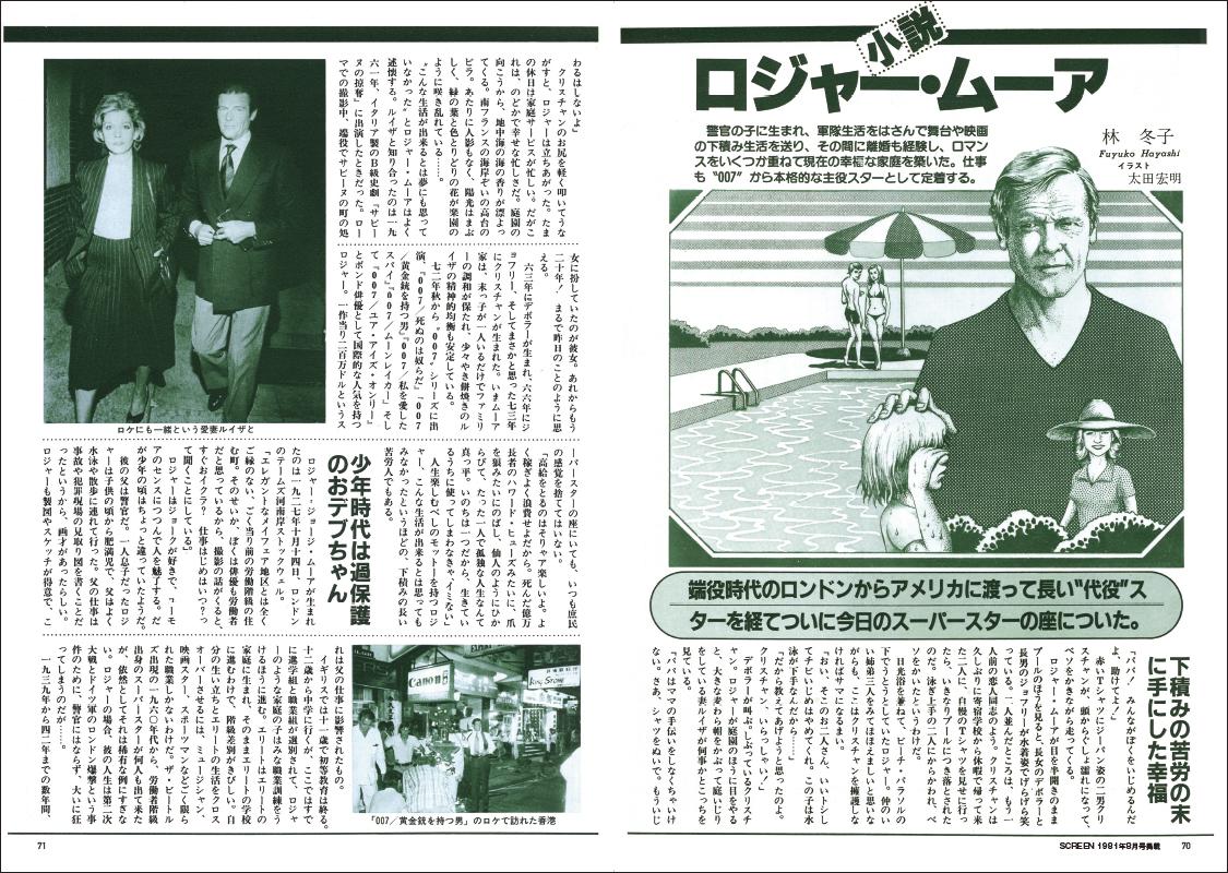 【入荷済】【初回限定・ポストカード2枚】スクリーンアーカイブズ ロジャー・ムーア 復刻号