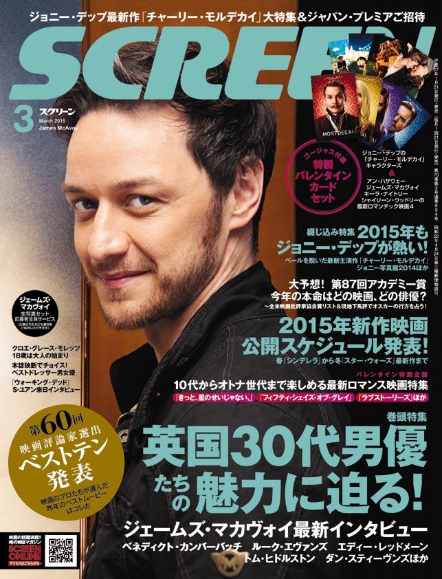 SCREEN(スクリーン)2015年3月号