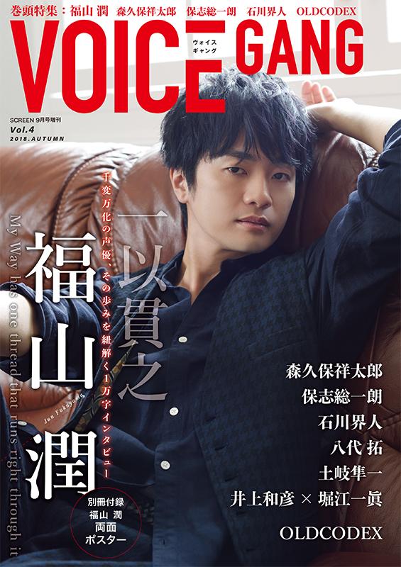 VOICE GANG Vol.4 2018 AUTUMN