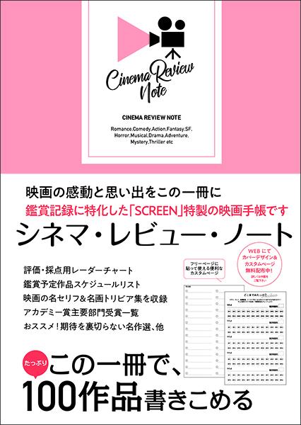 【入荷済】《最新版》シネマ・レビュー・ノート 【CINEMA REVIEW NOTE】 3冊セット