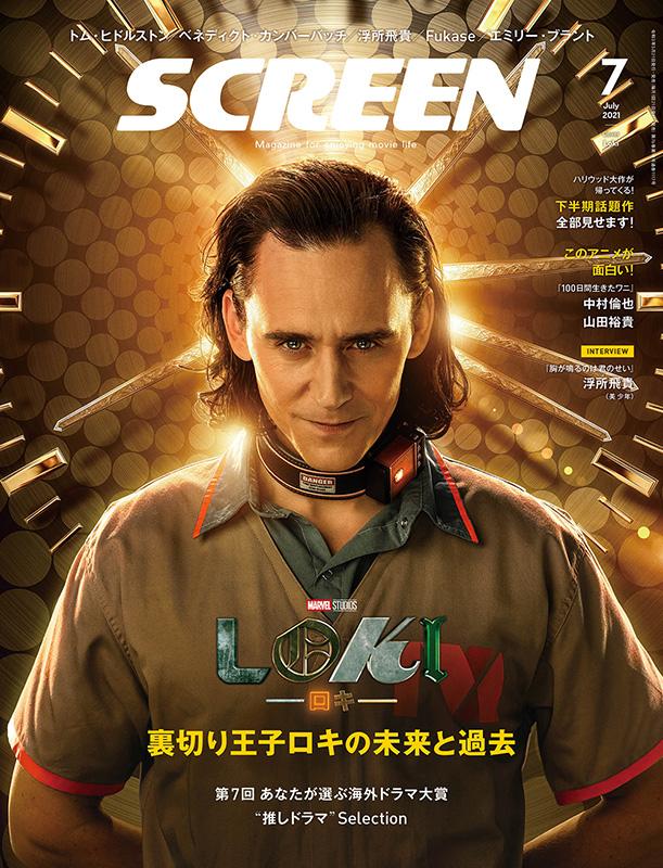 SCREEN(スクリーン)2021年7月号 【表紙:ディズニープラスでカムバック!『ロキ』】
