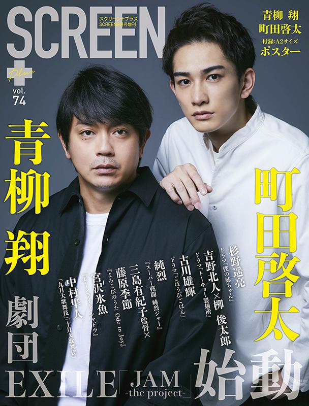 SCREEN+プラス vol.74【表紙・ポスター:青柳 翔×町田啓太】《SCREEN+Plus 送料半額キャンペーン》