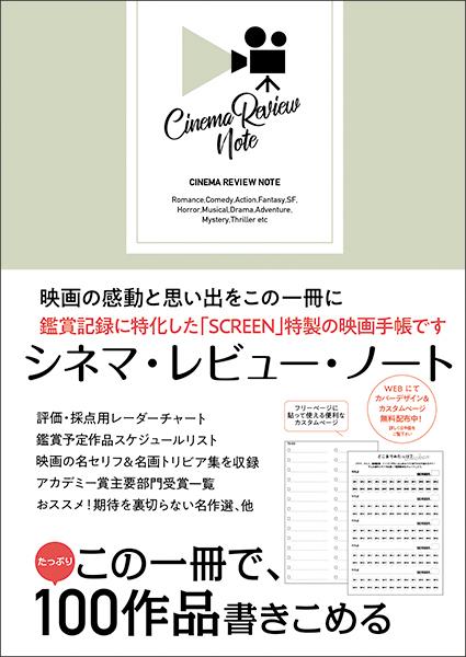 シネマ・レビュー・ノート 【CINEMA REVIEW NOTE】 グレー