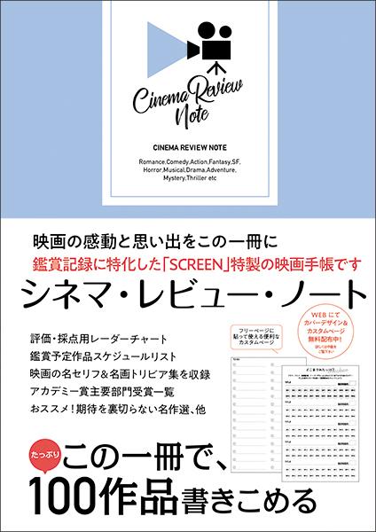 シネマ・レビュー・ノート 【CINEMA REVIEW NOTE】 ブルー